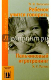 Ребенок учится говорить. Пальчиковый игротренинг - Кольцова, Рузина