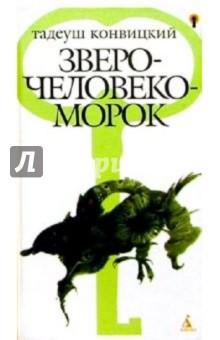 Зверочеловекоморок: Роман - Тадеуш Конвицкий