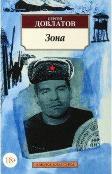 Зона: (Записки надзирателя) - Сергей Довлатов изображение обложки