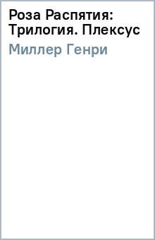 Роза Распятия: Трилогия. Плексус - Генри Миллер