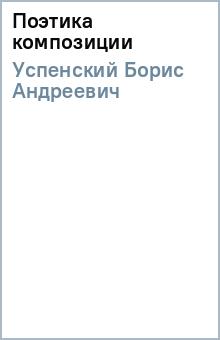 Поэтика композиции - Борис Успенский