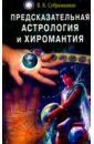 В.К. Субраманиан - Предсказательная астрология и хиромантия обложка книги