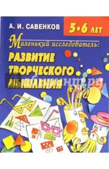 Развитие творческого мышления 5-6 лет - Александр Савенков