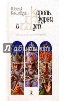 Король, мудрец и шут. Великий религиозный турнир - Шафик Кешавджи