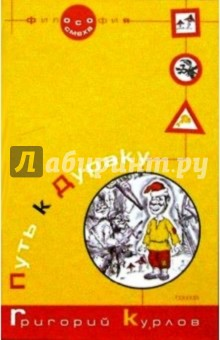 Путь к Дураку. Философия Смеха. Книга первая - Григорий Курлов
