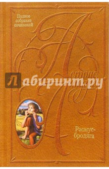 Собрание сочинений: В 10 т. Расмус-бродяга - Астрид Линдгрен