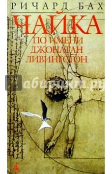 Чайка по имени Джонатан Ливингстон: Повесть - Ричард Бах