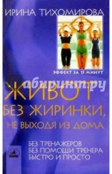 Живот без жиринки, не выходя из дома - Ирина Тихомирова