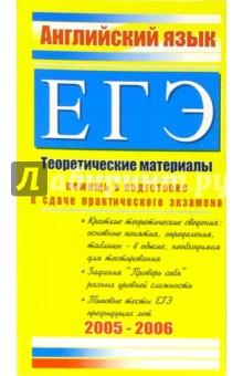 Английский язык. ЕГЭ: Теоретические материалы - Елена Северинова