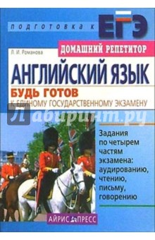 Английский язык: Будь готов к Единому государственному экзамену - Лариса Романова