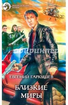 Близкие миры: Фантастический роман - Евгений Гаркушев