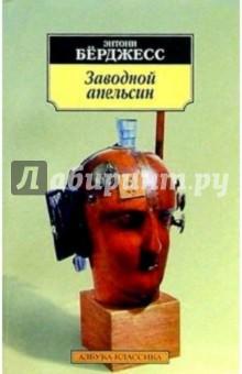 Заводной апельсин: Роман - Энтони Берджесс