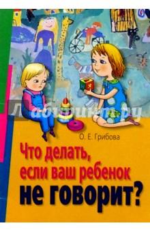 Что делать, если ваш ребенок не говорит? - Ольга Грибова
