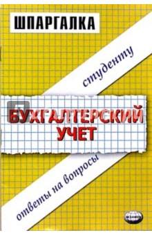Шпаргалки по бухгалтерскому учету: Учебное пособие - Светлана Заикина