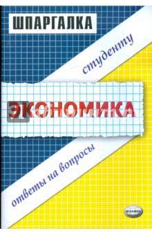 Шпаргалка по экономике: Учебное пособие для вузов - Светлана Заикина
