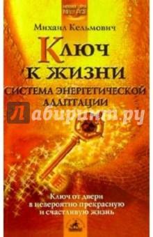 Ключ к жизни: система энергетической адаптации - Михаил Кельмович