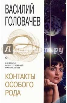 Контакты особого рода - Василий Головачев
