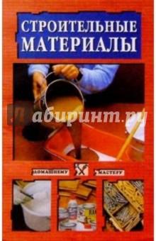 Строительные материалы - Василий Востриков