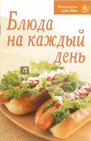 Рецепты мясных блюд на каждый день на скорую руку