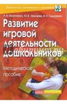 Развитие игровой деятельности дошкольников: Методическое пособие - Калинченко, Микляева