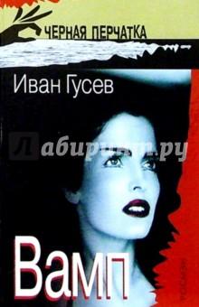 Вамп - Иван Гусев