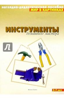 Мир в картинках: Инструменты домашнего мастера. 3-7 лет
