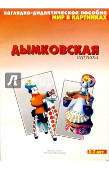 Мир в картинках: Дымковская игрушка. 3-7 лет