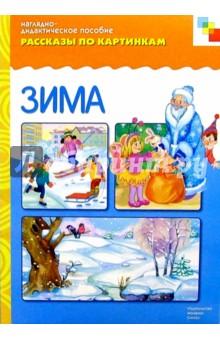 Рассказы по картинкам зима обложка