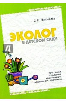 Эколог в детском саду - Светлана Николаева
