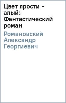 Цвет ярости - алый: Фантастический роман - Александр Романовский