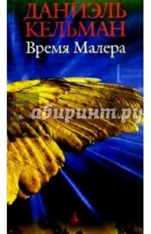Время Малера: Роман, рассказы - Даниэль Кельман