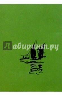 Сочинения. 2 тома - Иван Бунин