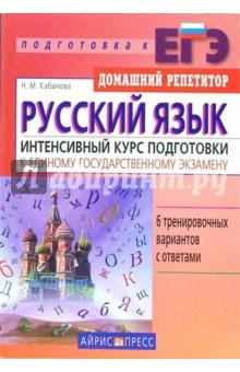 Русский язык. Интенсивный курс подготовки к Единому государственному экзамену - Наталия Кабанова