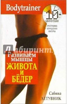 Развиваем мышцы живота и бедер - Сабина Летувник