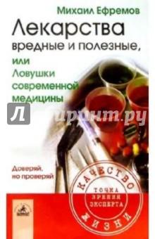 Лекарства вредные и полезные, или Ловушки современной медицины - Михаил Ефремов