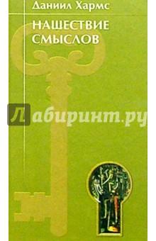 Нашествие смыслов: Проза.Трактаты. Письма.Тексты для детей (1910-1941) - Даниил Хармс