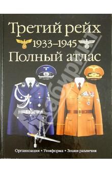 Третий рейх. 1939–1945. Полный атлас - Олег Курылев