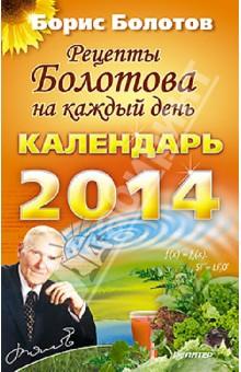 Рецепты Болотова на каждый день. Календарь на 2014 год - Борис Болотов