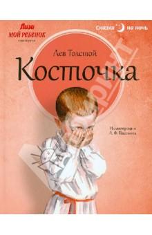 Косточка - Лев Толстой
