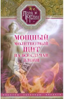 Лариса Мелик: Мощный молитвенный щит на все случаи жизни. Молитвы, обереги, заговоры