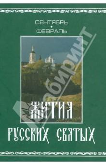 Жития русских святых. В 2-х томах. Том 2. Сентябрь-февраль