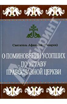 О поминовении усопших по Уставу Православной Церкви - Афанасий Святитель