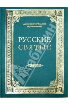 Русские святые, чтимые всею церковью или местно - Филарет Архиепископ
