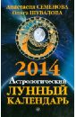 Семенова, Шувалова - Астрологический лунный календарь на 2014 год обложка книги