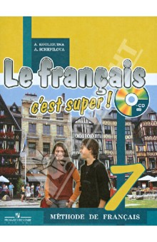 Французский язык. 7 класс (+CD) - Кулигина, Щепилова