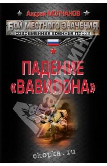 Падение Вавилона - Андрей Молчанов