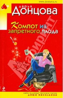 Компот из запретного плода - Дарья Донцова