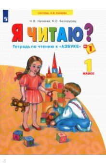 Нечаева, Белорусец: Я читаю. Тетради по чтению к 'Азбуке'. 1 класс. В 3 частях. Часть 1. ФГОС