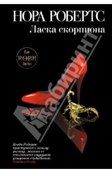 Ласка скорпиона - Нора Робертс