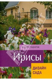 Ирисы - Юрий Пирогов
